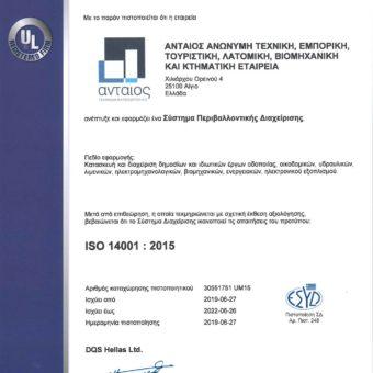 ΑΝΤΑΙΟΣ ISO 14001 - gr