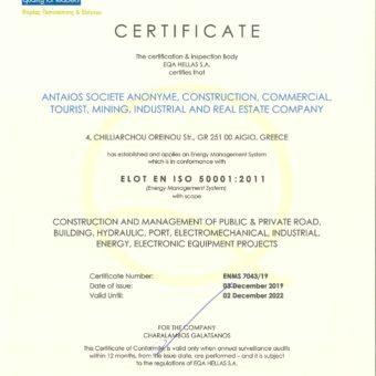 ΑΝΤΑΙΟΣ ISO 50001 - en