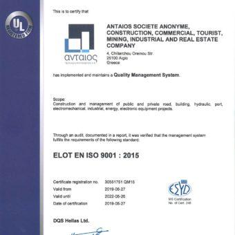 ΑΝΤΑΙΟΣ ISO 9001 - en