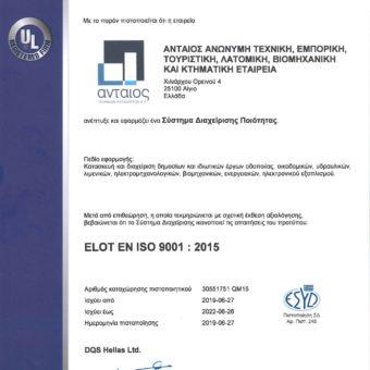 ΑΝΤΑΙΟΣ ISO 9001 - gr
