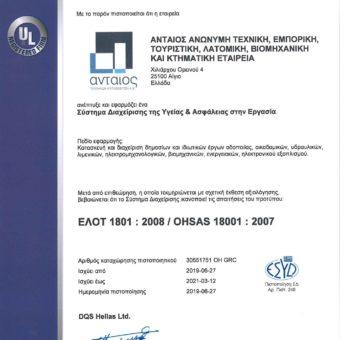 ΑΝΤΑΙΟΣ OHSAS 18001 - gr