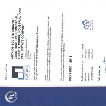 ISO 45001 ΑΝΤΑΙΟΣ EN