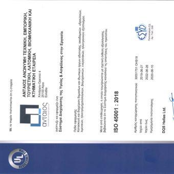 ISO 45001 ΑΝΤΑΙΟΣ GR